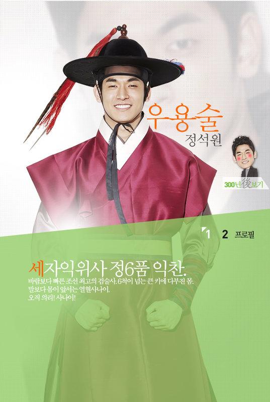 jung-suk-won-sebagai-woo-yong-sul